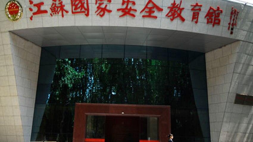 Jiangsu National Security Education Museum