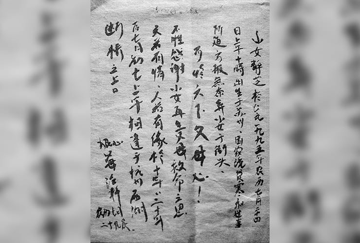 The letter is written in Chinese with black ink.